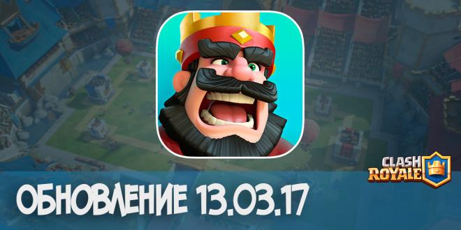 Clash Royale v.1.8.0 apk