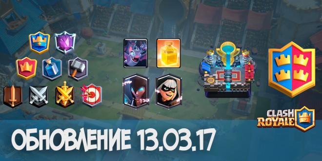 Clash Royale обновление 13.03.17
