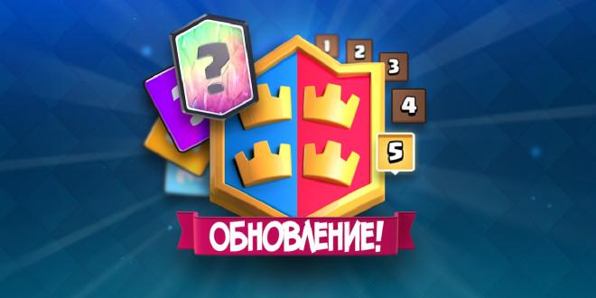Обновление Clash Royale (12.06.17)
