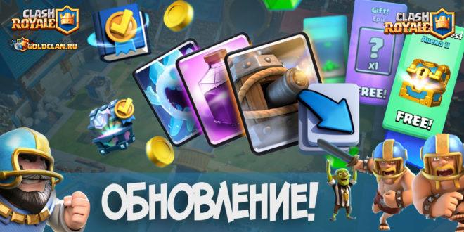 Октябрьское обновление Clash Royale