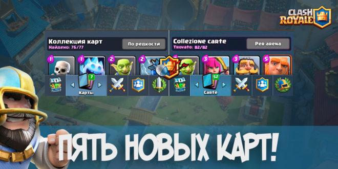 Пять новых карт Clash Royale