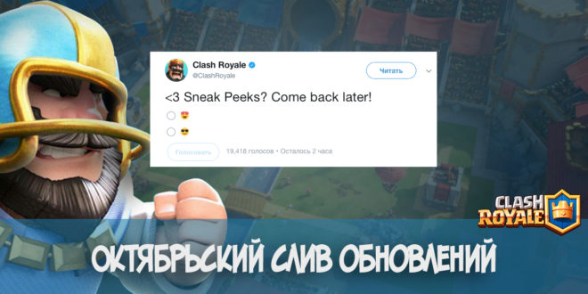 Sneak Peeks October - Clash Royale