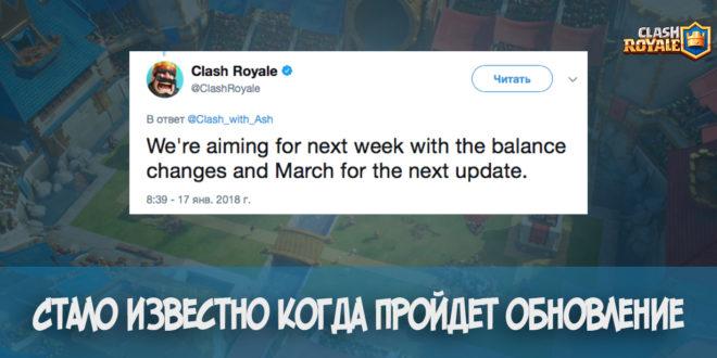 Стало известно когда пройдет обновление в Clash Royale