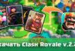 Скачать Clash Royale v.2.2.1