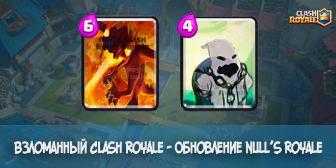 Взломанный Clash Royale - Обновление Null's Royale