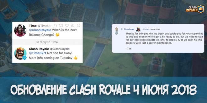 Обновление Clash Royale 4 июня 2018