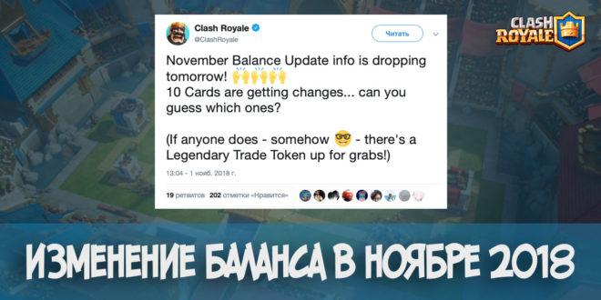 Изменение баланса в ноябре - Clash Royale 2018
