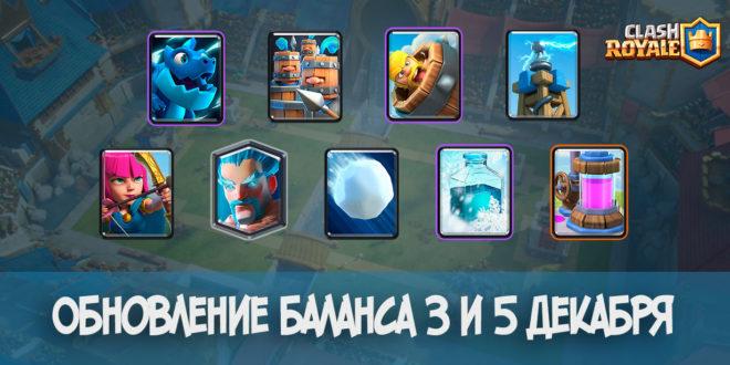 Обновление баланса 3 и 5 декабря в Clash Royale
