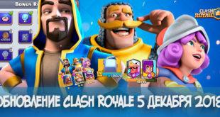 Обновление Clash Royale 5 декабря 2018