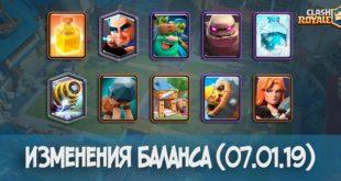 Изменения баланса в Clash Royale (07.01.19)