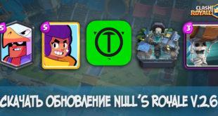 Скачать обновление Null's Royale до версии 2.6