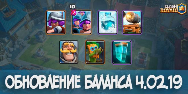 Обновление баланса в Clash Royale 4.02.19