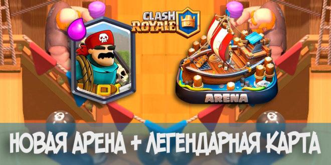 Новая пиратская арена и новая карта (Пират?) в Clash Royale