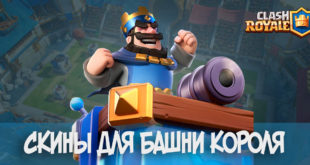 Новый вид королевской башни в Clash Royale (скины)