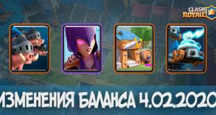 4 февраля изменение баланса в Clash Royale