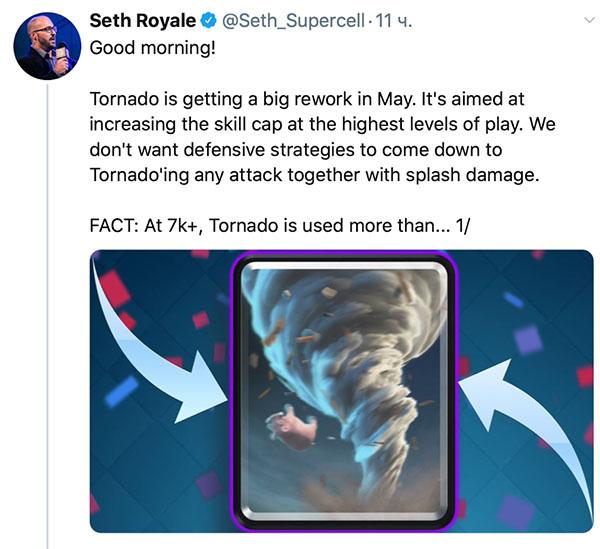 Нерф Торнадо в Clash Royale